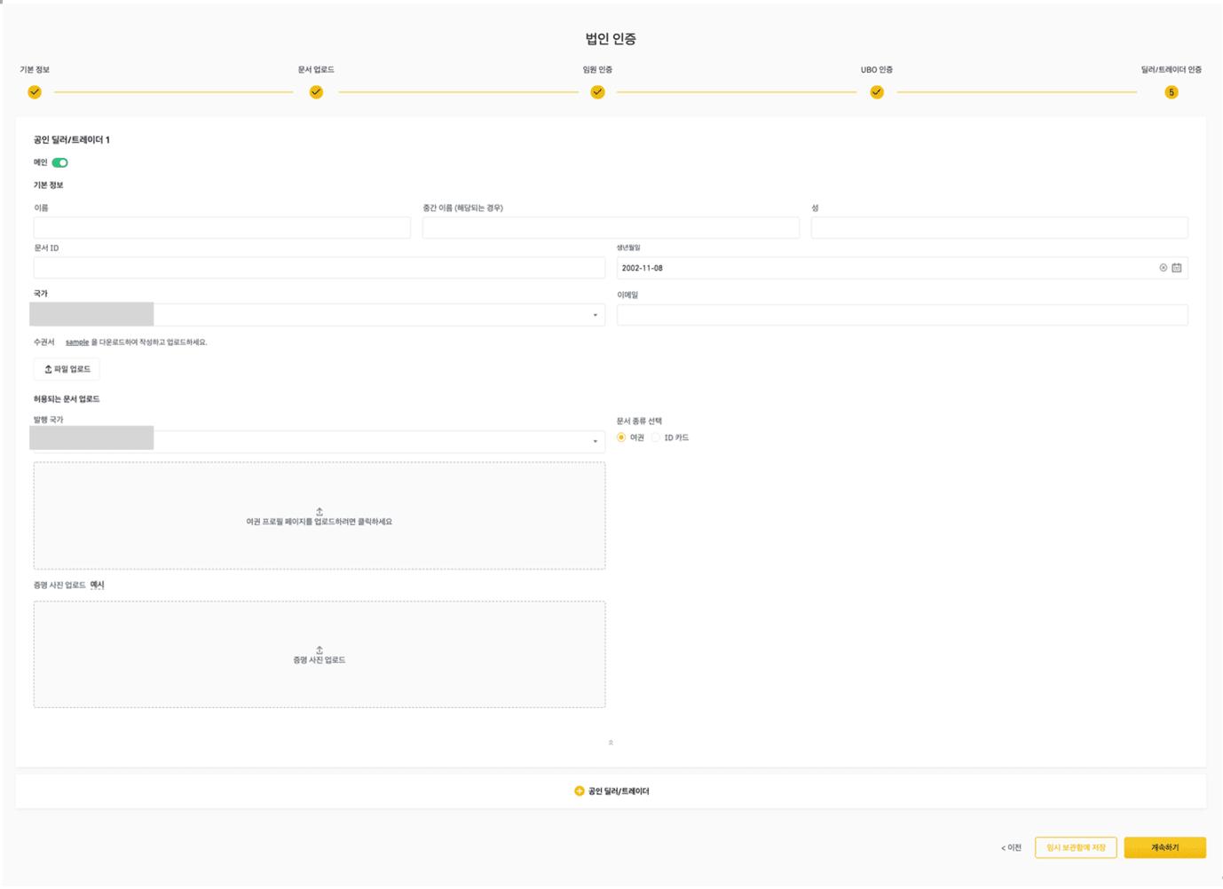 图形用户界面  描述已自动生成