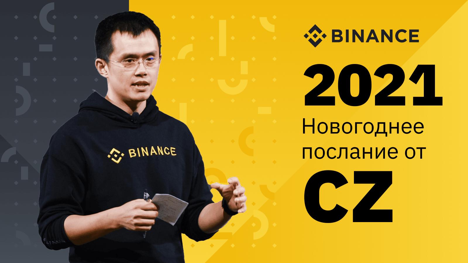 Binance вывод в 2021 году