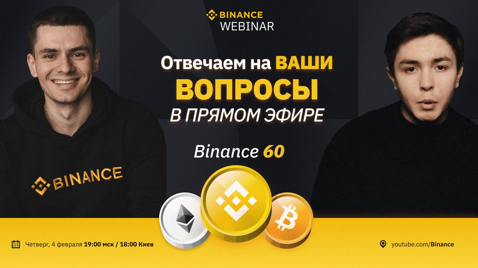 новая криптовалюта на бинанс официальный сайт в этом месяце 2021