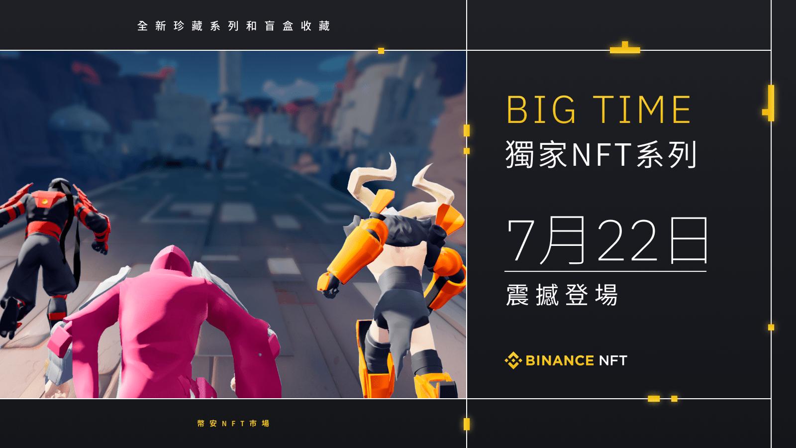 """幣安NFT市場推出 """"Big Time"""" 獨家首發NFT系列,含遊戲VIP 早期通行證、精彩遊戲動作瞬間、超時空明信片、等盲盒系列!"""